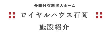 ロイヤルハウス石岡 施設紹介